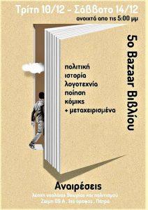 5ο Bazaar Βιβλίου στη Λέσχη Αναιρέσεις Πάτρας @  Λέσχη Αναιρέσεις Πάτρας