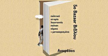 5ο Bazaar Βιβλίου στη Λέσχη Αναιρέσεις Πάτρας