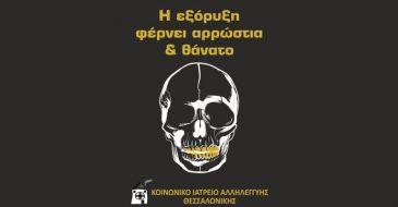 Εξορυκτική δραστηριότητα στη ΒΑ Χαλκιδική: Χρυσές χορηγίες για θεάματα - ταφόπλακα για την υγεία