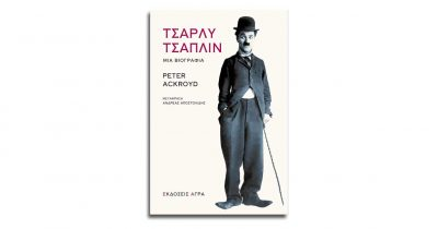 Peter Ackroyd «Τσάρλυ Τσάπλιν - Μια Βιογραφία»