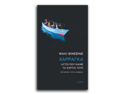 Mahi Binebine «Χαρράγκα - Αυτοί που καίνε τα χαρτιά τους»