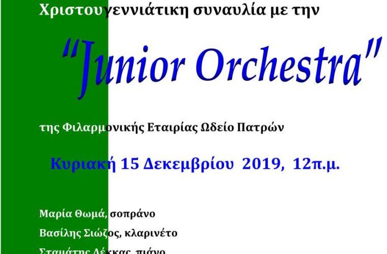 """Η """"Junior Ορχήστρα"""" της Φιλαρμονικής Εταιρίας Ωδείο Πατρών στην Achaia Clauss"""