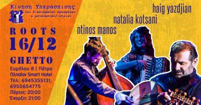 Κίνηση Υπεράσπισης Δικαιωμάτων Προσφύγων & Μεταναστών/-τριών: Συναυλία με μουσικές του κόσμου στην Πάτρα