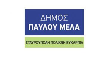 Δίκτυο εργαζομένων Ο.Τ.Α.: Καταγγέλλουμε την αυταρχική αντιδημοκρατική συμπεριφορά του Δήμαρχου Παύλου Μελά