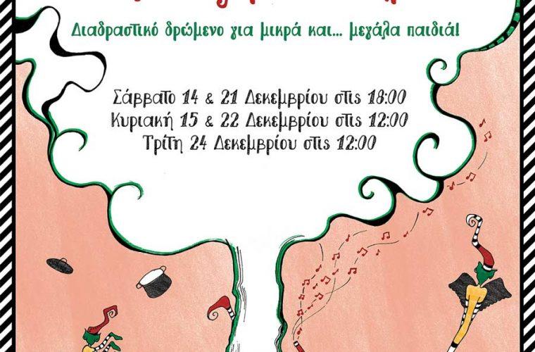 «Καλικαντζαρο...Μυστήρια» στο ΟροΠαίδιο