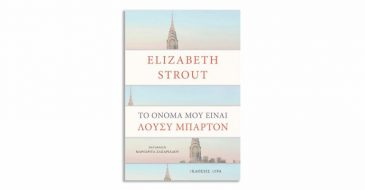 Elizabeth Strout - «Το όνομα μου είναι Λούσι Μπάρτον»