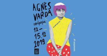 Αφιέρωμα στις ταινίες μυθοπλασίας της Ανιές Βαρντά στην Ταινιοθήκη της Ελλάδος