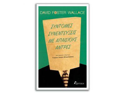 David Foster Wallace «Σύντομες συνεντεύξεις με απαίσιους άντρες»