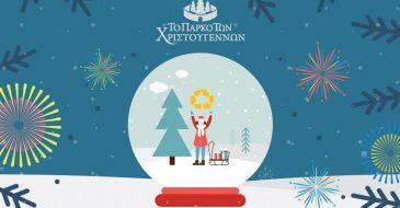 Πάρκο των Χριστουγέννων στο Αίγιο: Την Πέμπτη 12 Δεκεμβρίου ξεκινάει το «Ταξίδι στη Χώρα που Τίποτα δεν Πάει Χαμένο»