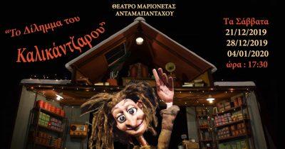 «Το Δίλημμα του Καλικάντζαρου» από το θέατρο μαριονέτας ΑΝΤΑΜΑΠΑΝΤΑΧΟΥ
