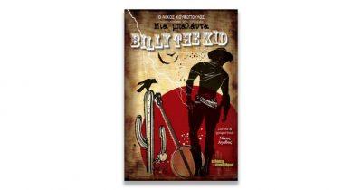 Νίκος Κουφόπουλος & Νίκος Αγάθος «Μια μπαλάντα για τον Billy the Kid»