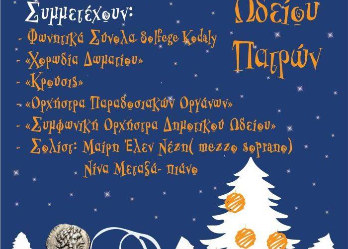 «Χριστούγεννα είναι…» - Συναυλία Δημοτικού Ωδείου Πατρών