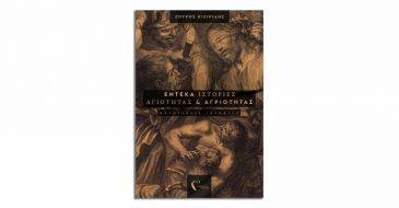 Σπύρος Κιζιρίδης «Έντεκα Ιστορίες Αγιότητας και Αγριότητας»