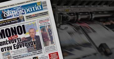 Τρομολαγνική παραπληροφόρηση με νέα «δημοσιογραφική» στοχοποίηση του Νίκου Ρωμανού