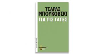 Τσαρλς Μπουκόβσκι «Για τις γάτες»