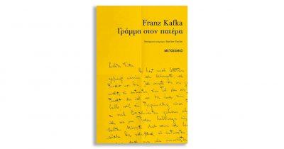 Franz Kafka «Γράμμα στον πατέρα»