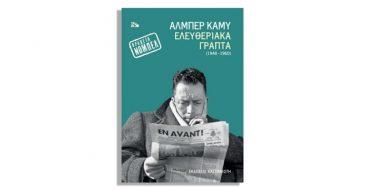 Αλμπέρ Καμύ «Ελευθεριακά γραπτά (1948-1960)»