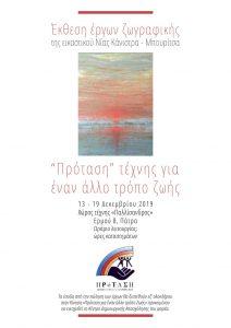 Έκθεση Ζωγραφικής της Νίας Κάνιστρα - Μπουρίτσα για την Κίνηση «Πρόταση» @ Αίθουσα Τέχνης «Παλλίσανδρος»