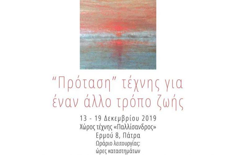 Έκθεση Ζωγραφικής της Νίας Κάνιστρα - Μπουρίτσα για την Κίνηση «Πρόταση»