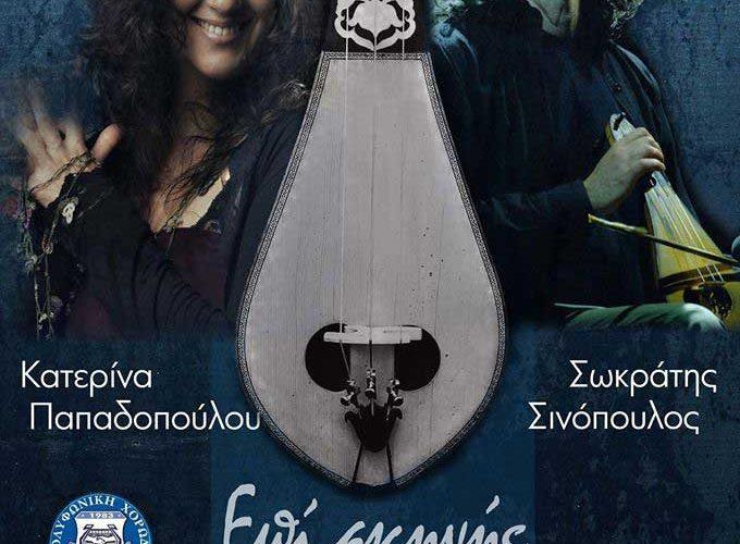 Συναυλία της Ορχήστρας Παραδοσιακής Μουσικής «Ηλιοδωρία» της Πολυφωνικής στο Royal