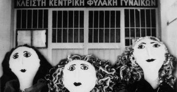 «Το επισκεπτήριο» - Έκθεση κούκλας φτιαγμένες από τις κρατούμενες των Γυναικείων Φυλακών Θήβας
