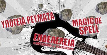 Ενδελέχεια - Magic De Spell - Υπόγεια Ρεύματα Live στη Θεσσαλονίκη
