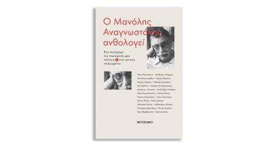 «Ο Μανόλης Αναγνωστάκης ανθολογεί» από τις εκδόσεις Μεταίχμιο