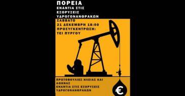Διαδηλώνουμε στον Πύργο ενάντια στις εξορύξεις υδρογονανθράκων