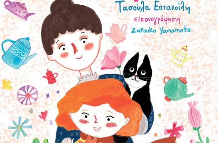 «Η τσαγιέρα που ανθίζει» - Παρουσίαση του βιβλίου της Τασούλας Επτακοίλη στο βιβλιοπωλείο Discover
