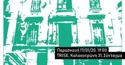 """Εκδήλωση - συζήτηση: """"Η Κατάληψη ως πράξη κοινωνικού μετασχηματισμού – τα όρια και η υπέρβασή τους"""""""