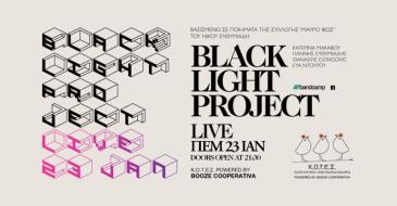 Όταν η ποίηση, συναντά τη μουσική - Black Light ProjectLIVE στον πολυχώρο Κ.Ο.Τ.Ε.Σ.