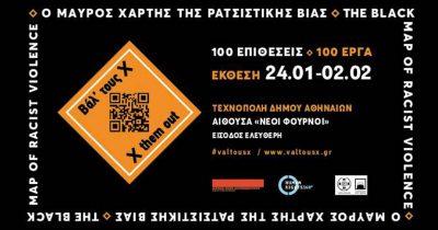 Η έκθεση «Βάλ' τους Χ – Ο Μαύρος Χάρτης της Ρατσιστικής Βίας» ανοίγει ξανά τις πόρτες της για το κοινό στην Τεχνόπολη