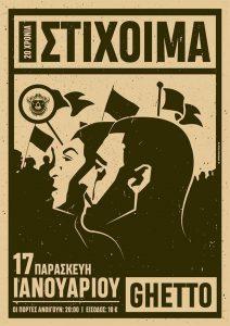 """Ένας χρόνος Θάλασσα και είκοσι """"Στίχοιμα"""" στην Πάτρα @ Ghetto"""
