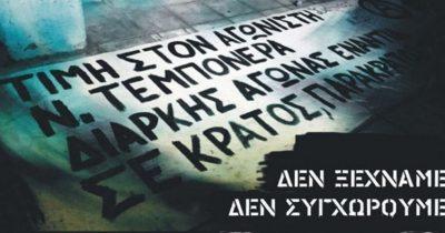 29 χρόνια μετά τη δολοφονία του αγωνιστή Ν. Τεμπονέρα: Συγκέντρωση - πορεία στην Πάτρα, Πέμπτη 9 Γενάρη