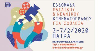 Εβδομάδα Παιδικού & Νεανικού Κινηματογράφου στην Πάτρα!