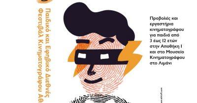 Το Φεστιβάλ Κινηματογράφου Θεσσαλονίκης υποδέχεται το 2ο Παιδικό και Εφηβικό Διεθνές Φεστιβάλ Κινηματογράφου Αθήνας