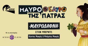 «Μαυροδάφνη» - Το Μαύρο Θέατρο της Πάτρας στο Θέατρο Act
