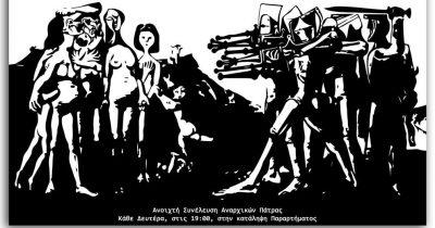 Πάτρα: Εκδήλωση - παρουσίαση της μπροσούρας «Εθνικισμός-πατριωτισμός: η πολιτική θρησκεία του κράτους»