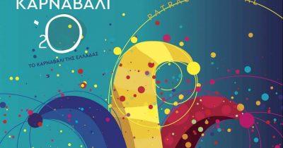 Η αφίσα του Πατρινού Καρναβαλιού 2020