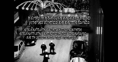 Συγκέντρωση ενάντια στην έμφυλη βία της αστυνομίας - Πάτρα, Παρασκευή 17 Ιανουαρίου