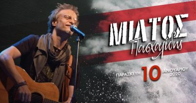O Μίλτος Πασχαλίδης έρχεται στην Πάτρα, στη μουσική σκηνή του Royal, την Παρασκευή 10 Ιανουαρίου