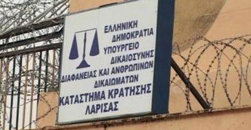 Φυλακές Λάρισας: Εκεί όπου η αδιαφορία τσακίζει ζωές