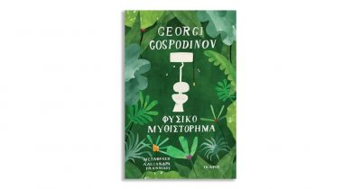 Georgi Gospodinov «Φυσικό μυθιστόρημα»