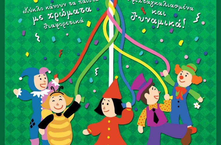 Το πρόγραμμα εκδηλώσεων του Καρναβαλιού των Μικρών
