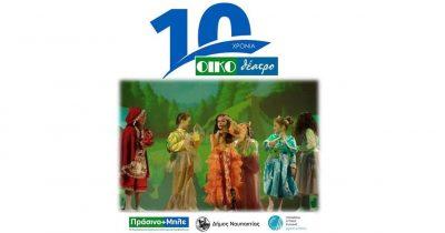 Ναύπακτος: To «ΟΙΚΟ θέατρο» ανοίγει αυλαία για 10η χρονιά