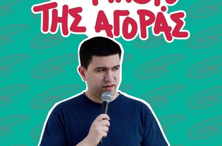 Άγγελος Σπηλιόπουλος «Το Φιλέτο της Αγοράς» - Stand up comedy στο θέατρο act