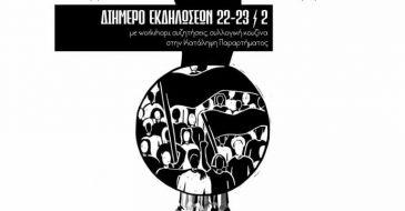 Πάτρα - Διήμερο εκδηλώσεων με workshops, συζητήσεις, συλλογική κουζίνα και θεατρικό παιχνίδι στην κατάληψη Παραρτήματος