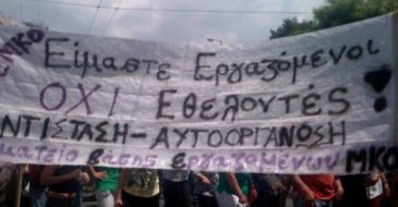 ΣΒΕΜΚΟ: Συμπαράσταση στον αγώνα του Γιάννη Καυκά. Συγκέντρωση το Σάββατο 22/2 στα Προπύλαια