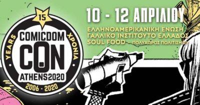 Comicdom Con Athens 2020: 15η χρονιά για τη μεγάλη γιορτή των comics