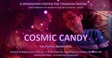 Cosmic Candy της Ρηνιώς Δραγασάκη από το WIFT Gr στην Ταινιοθήκη της Ελλάδος